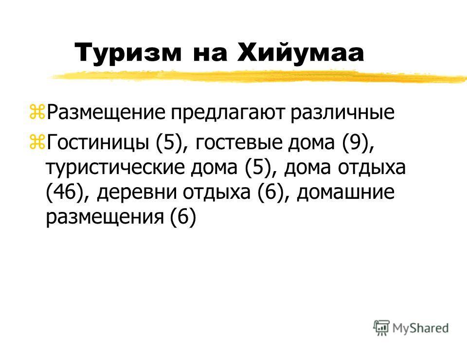 Туризм на Хийумаа zСпальных мест 1700 zАтестированных предприятий около 75 zРабочих мест 170
