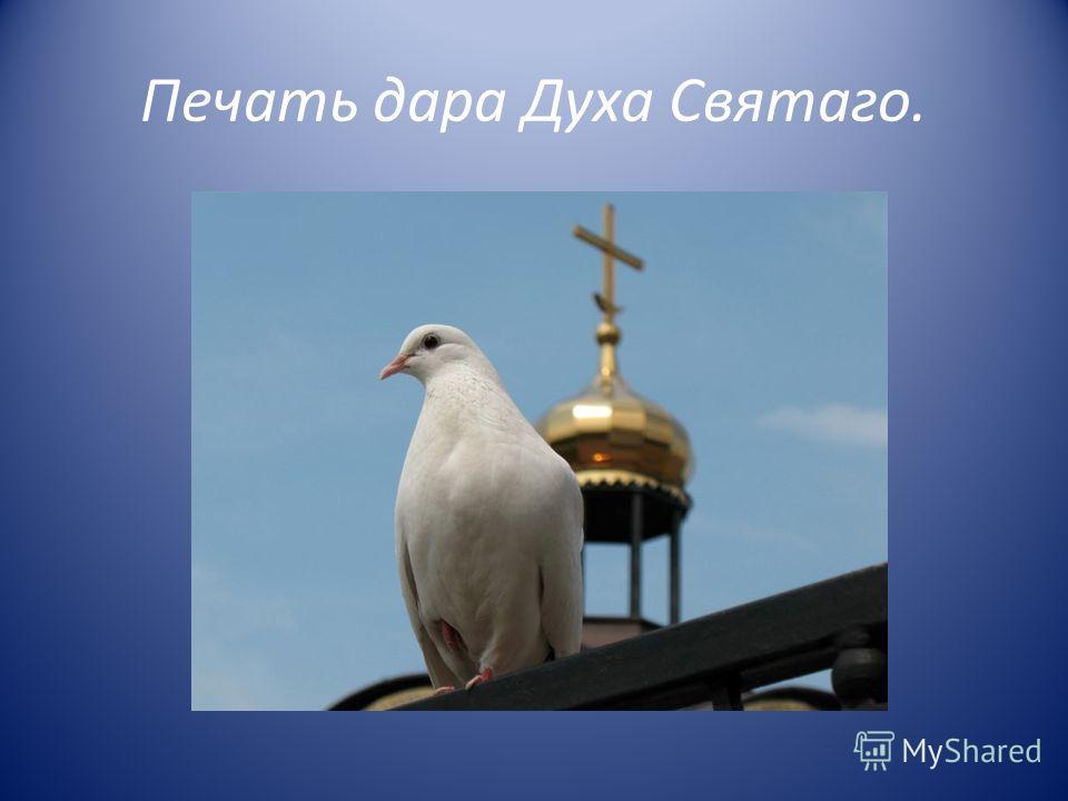 Печать дара Духа Святаго.