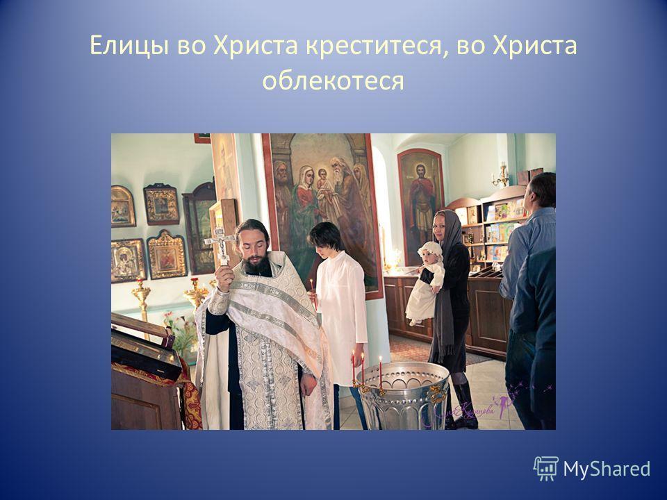 Елицы во Христа креститеся, во Христа облекотеся