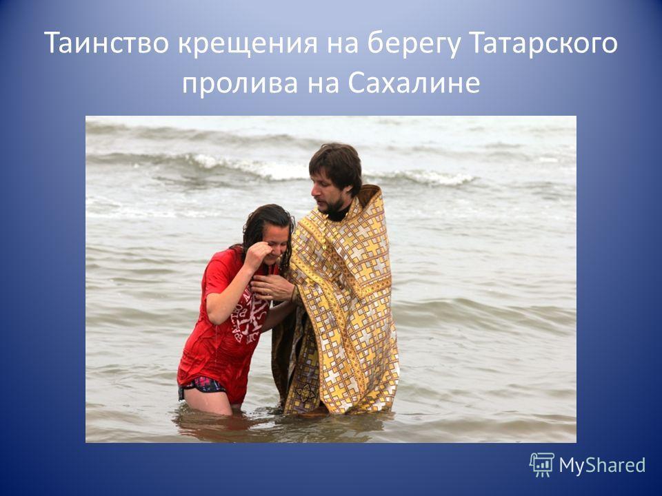 Таинство крещения на берегу Татарского пролива на Сахалине