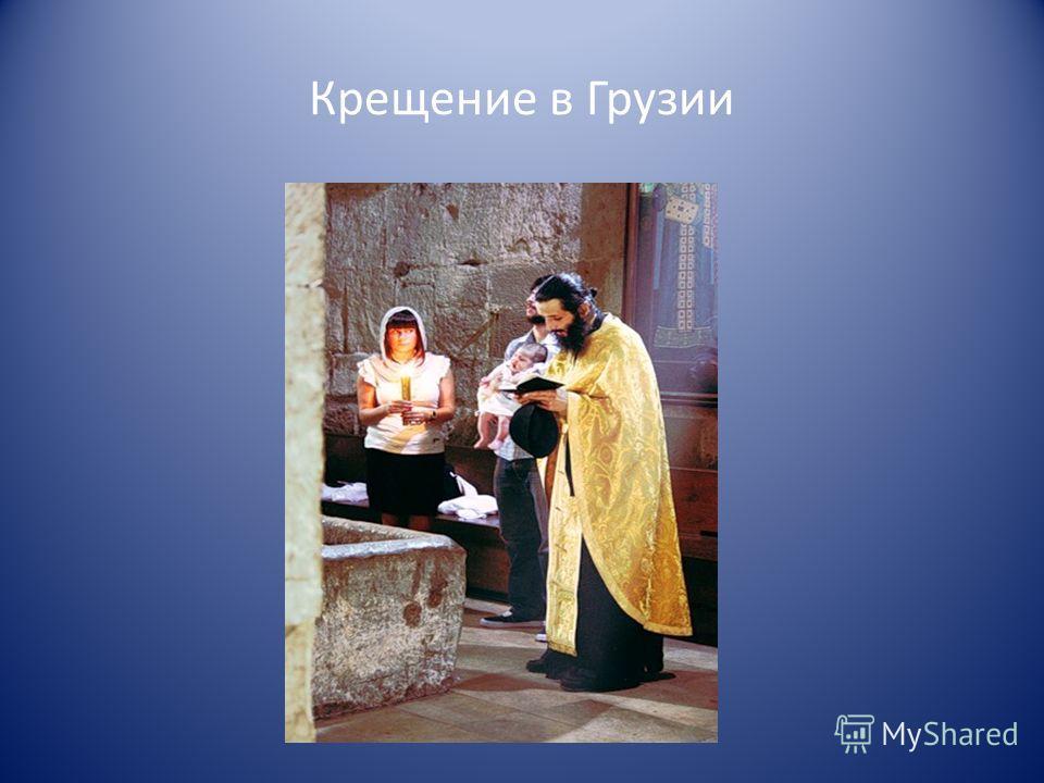 Крещение в Грузии