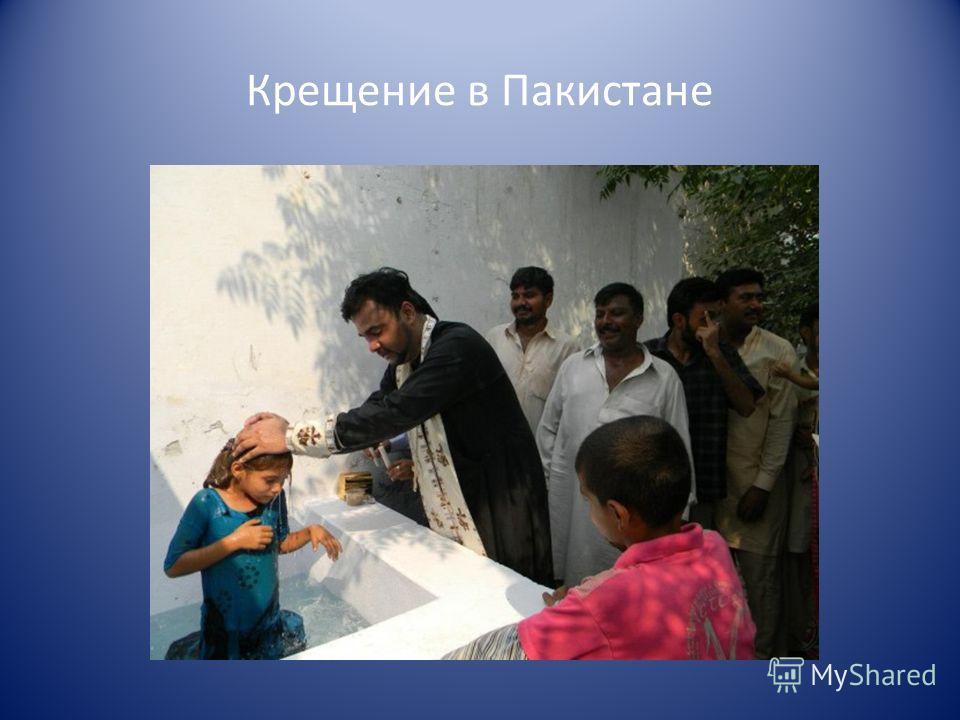 Крещение в Пакистане