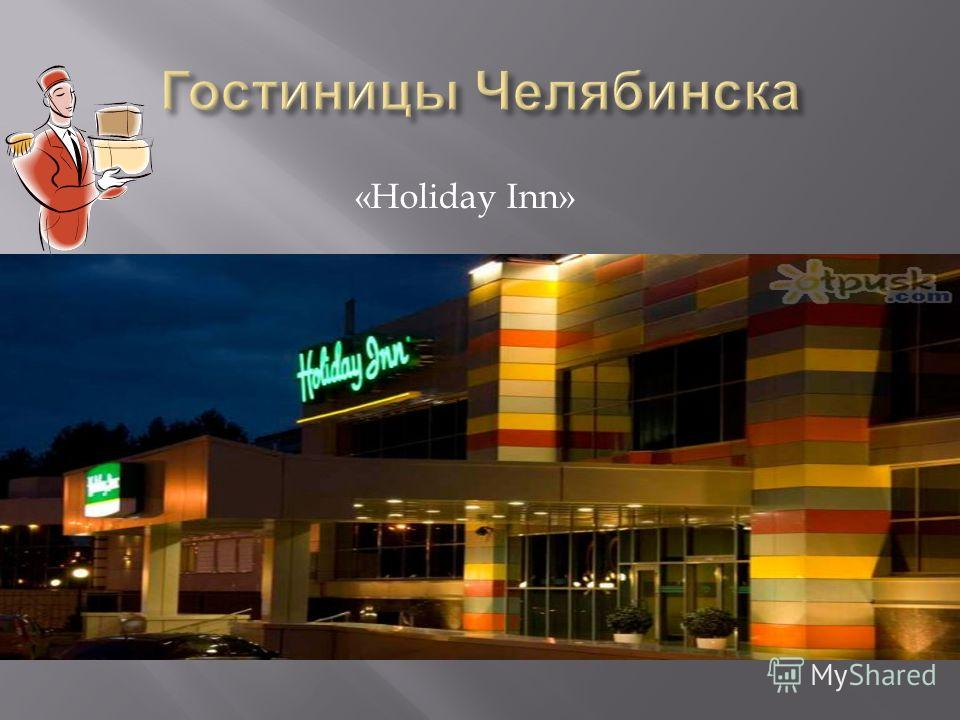 «Holiday Inn»