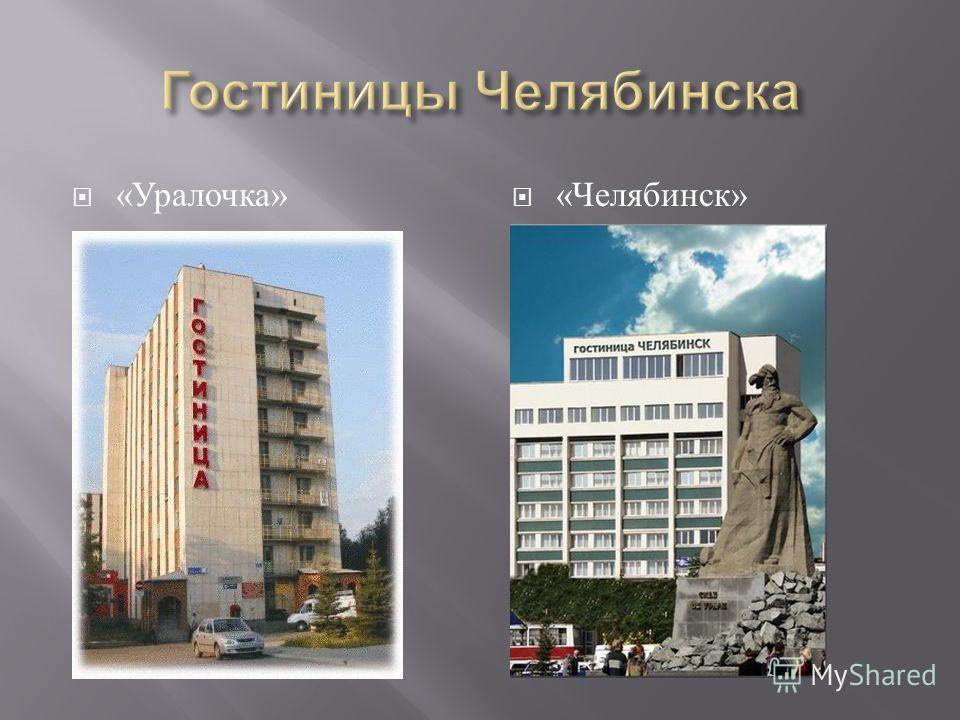« Уралочка » « Челябинск »