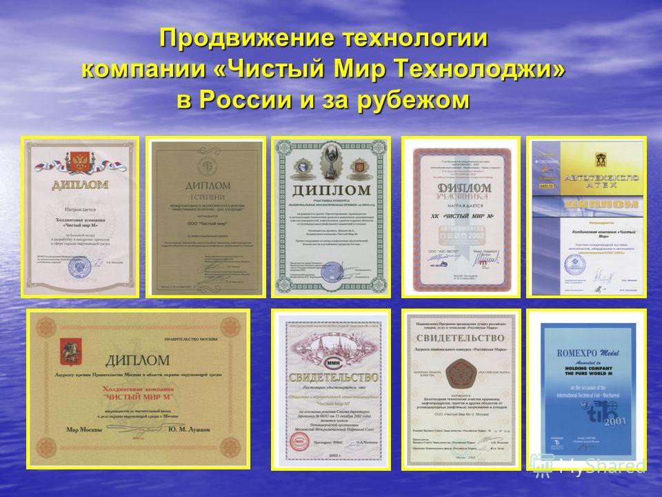 Продвижение технологии компании «Чистый Мир Технолоджи» в России и за рубежом