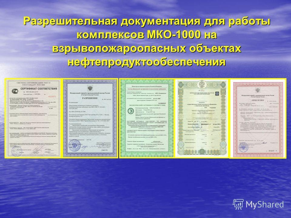 Разрешительная документация для работы комплексов МКО-1000 на взрывопожароопасных объектах нефтепродуктообеспечения