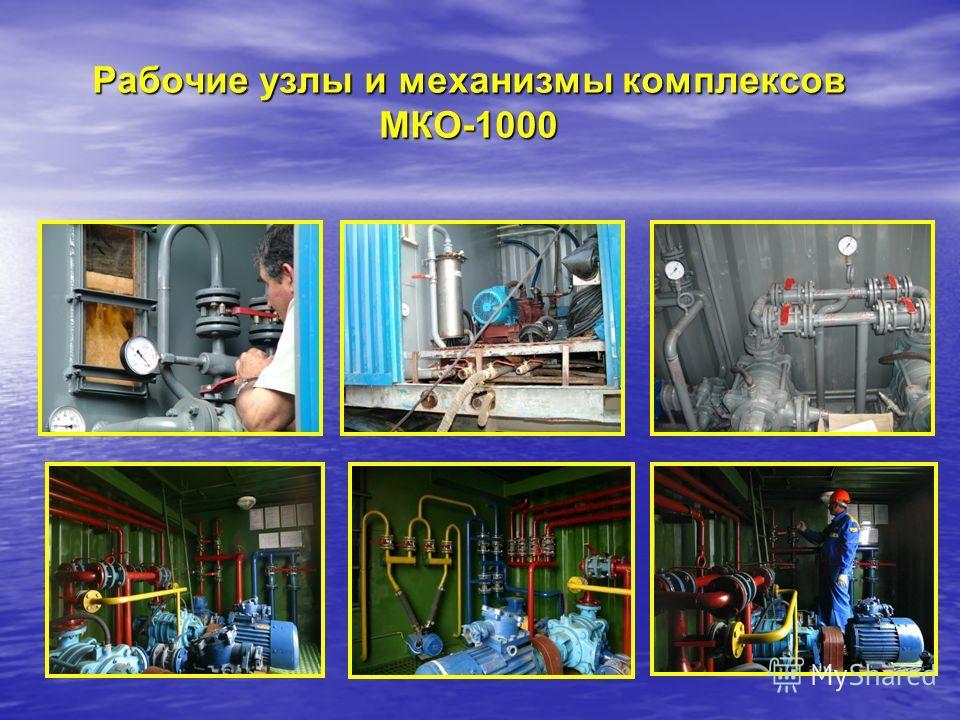 Рабочие узлы и механизмы комплексов МКО-1000