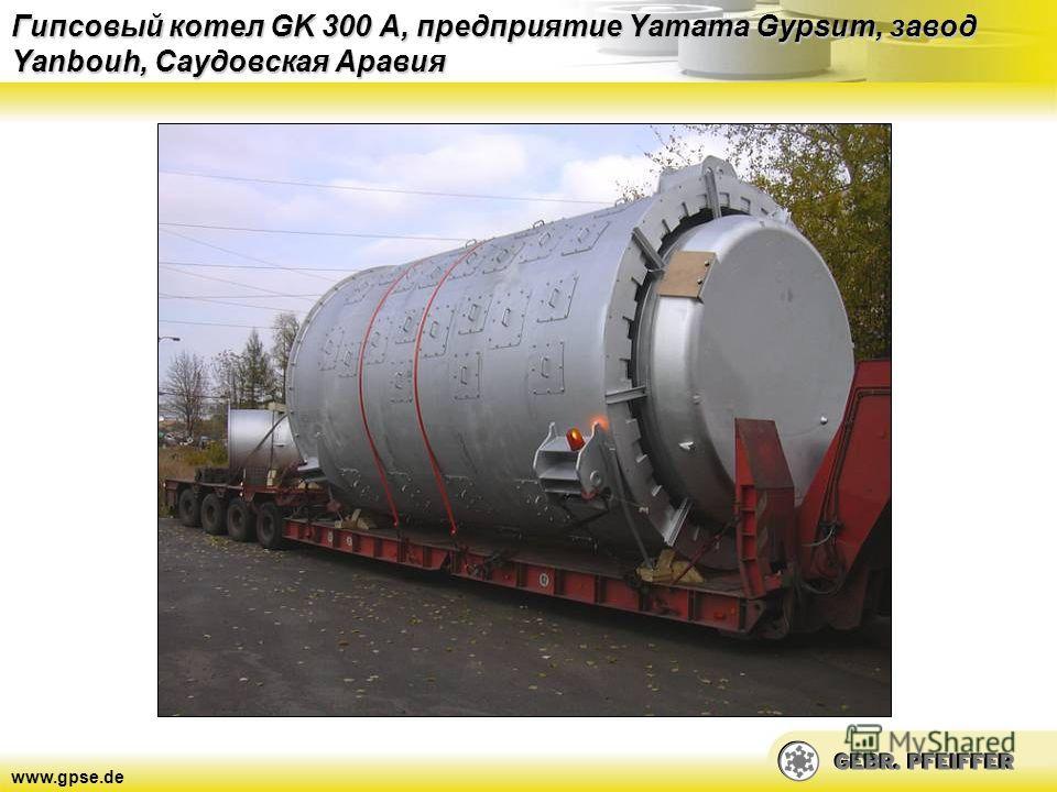 www.gpse.de Гипсовый котел GK 300 A, предприятие Yamama Gypsum, завод Yanbouh, Саудовская Аравия