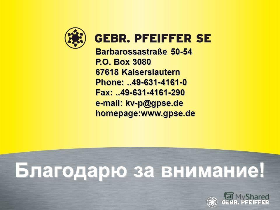 Благодарю за внимание! Barbarossastraße 50-54 P.O. Box 3080 67618 Kaiserslautern Phone:..49-631-4161-0 Fax:..49-631-4161-290 e-mail: kv-p@gpse.de homepage:www.gpse.de