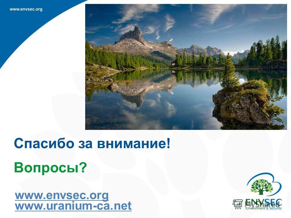 Спасибо за внимание! Вопросы? www.envsec.org www.uranium-ca.net