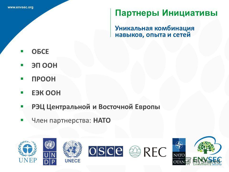 Уникальная комбинация навыков, опыта и сетей ОБСЕ ЭП ООН ПРООН ЕЭК ООН РЭЦ Центральной и Восточной Европы Член партнерства: НАТО Партнеры Инициативы