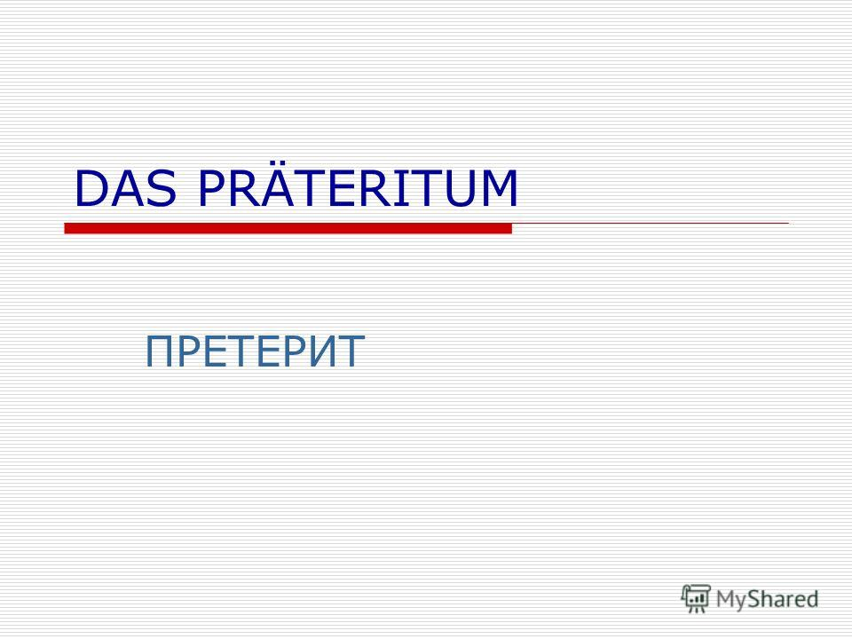 DAS PRÄTERITUM ПРЕТЕРИТ