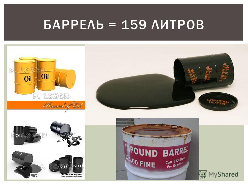 БАРРЕЛЬ = 159 ЛИТРОВ