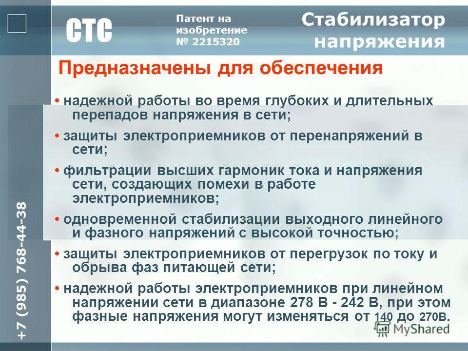Стабилизаторы напряжения СТС Сертификат соответствия 0163195 Патент на изобретение 2215320