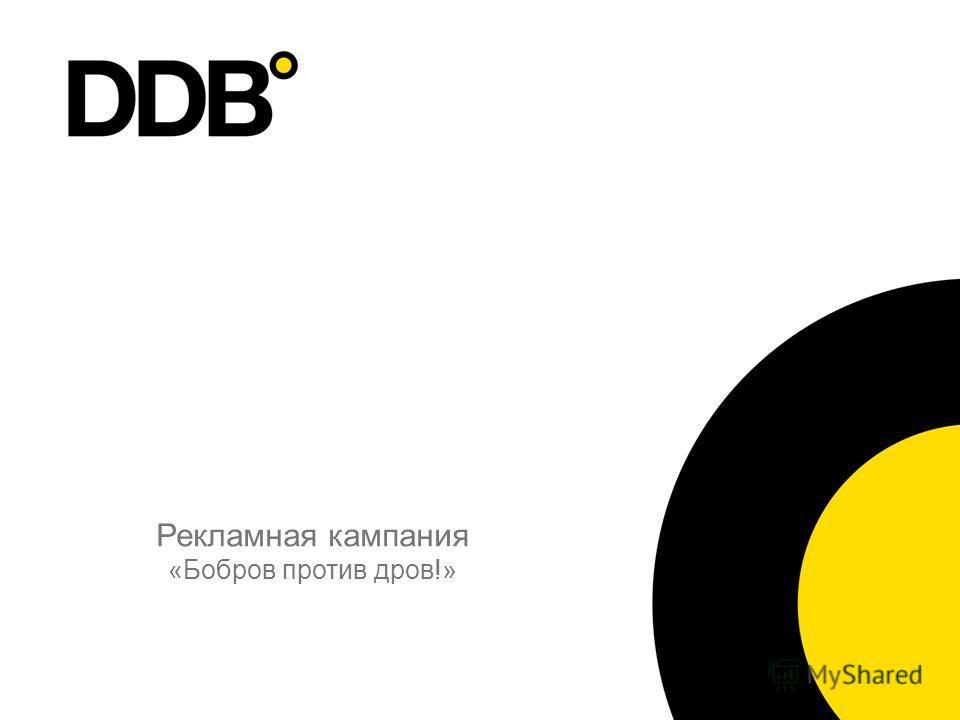 Рекламная кампания «Бобров против дров!»