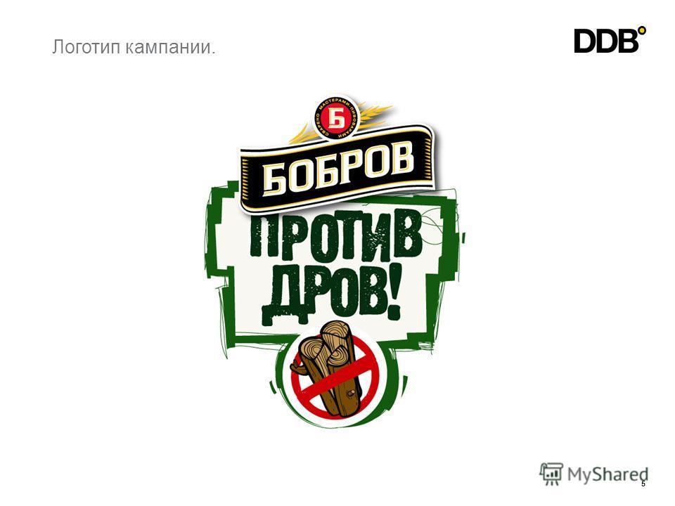 5 Логотип кампании.
