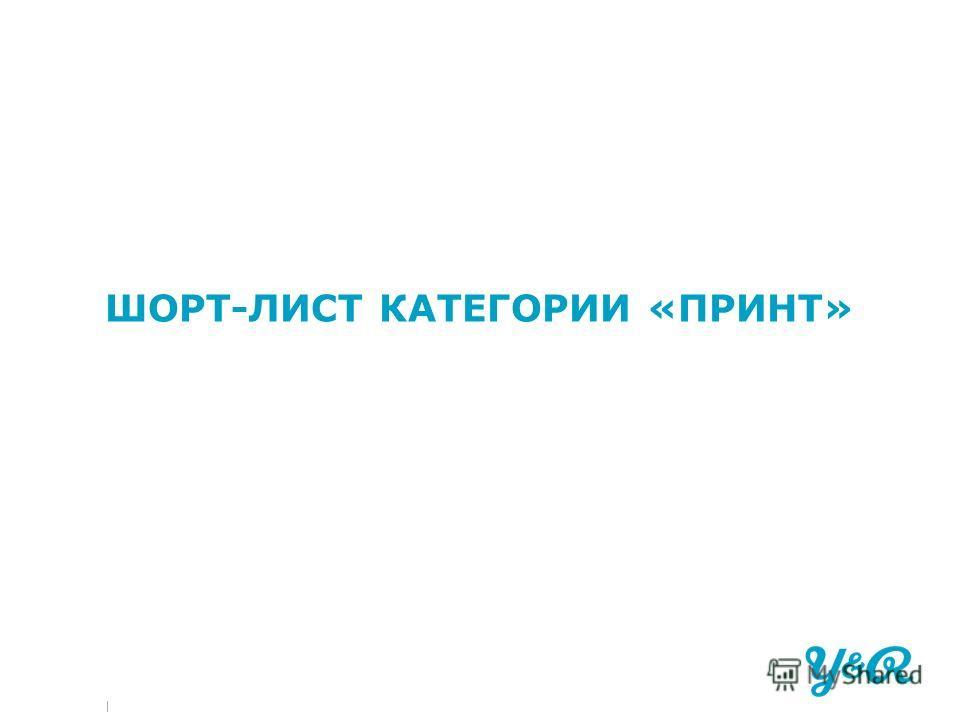 | ШОРТ-ЛИСТ КАТЕГОРИИ «ПРИНТ»