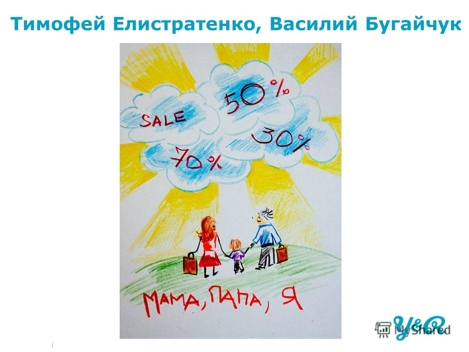 | Тимофей Елистратенко, Василий Бугайчук