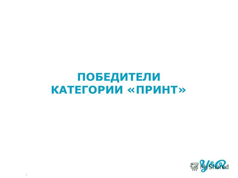 | ПОБЕДИТЕЛИ КАТЕГОРИИ «ПРИНТ»