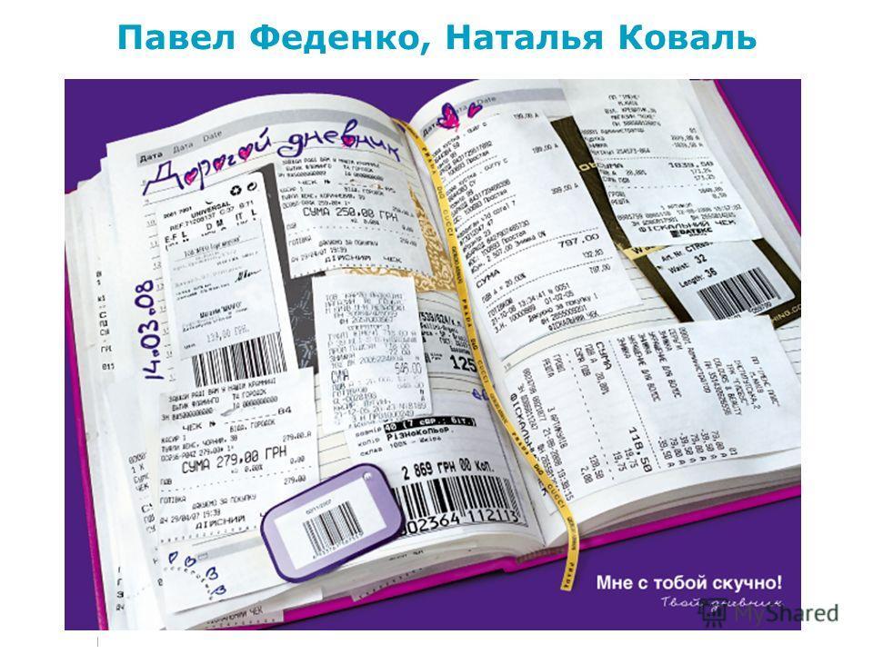 | Павел Феденко, Наталья Коваль