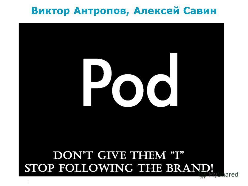 | Виктор Антропов, Алексей Савин