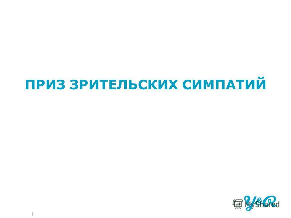 | ПРИЗ ЗРИТЕЛЬСКИХ СИМПАТИЙ