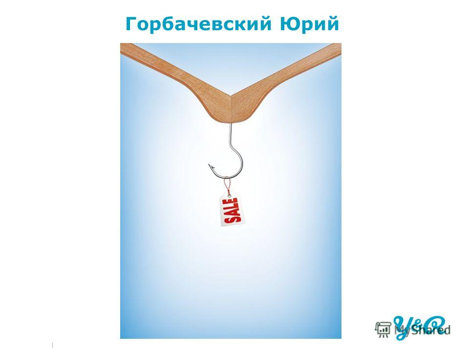 | Горбачевский Юрий