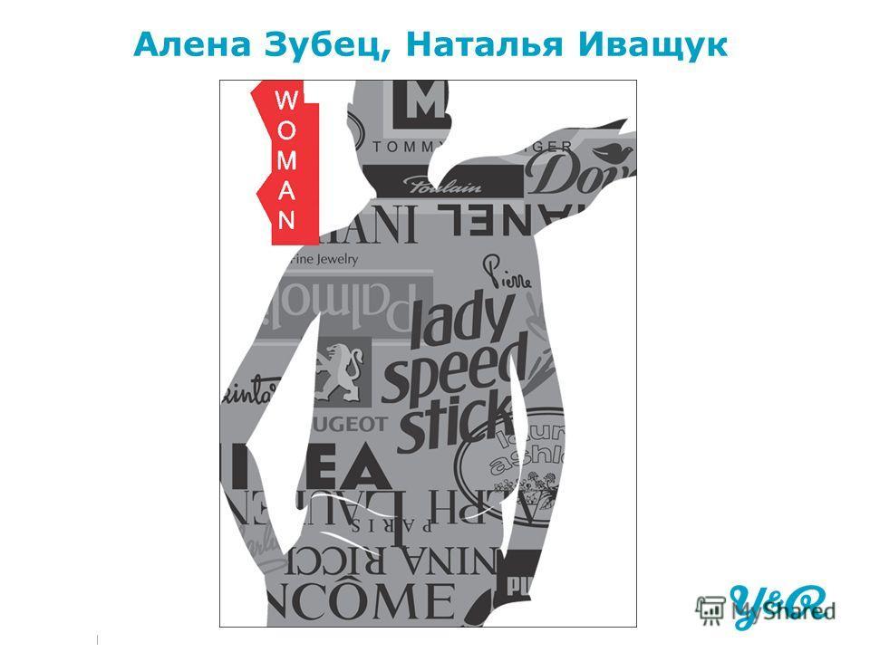 | Алена Зубец, Наталья Иващук