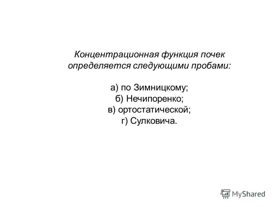 Концентрационная функция почек определяется следующими пробами: а) по Зимницкому; б) Нечипоренко; в) ортостатической; г) Сулковича.