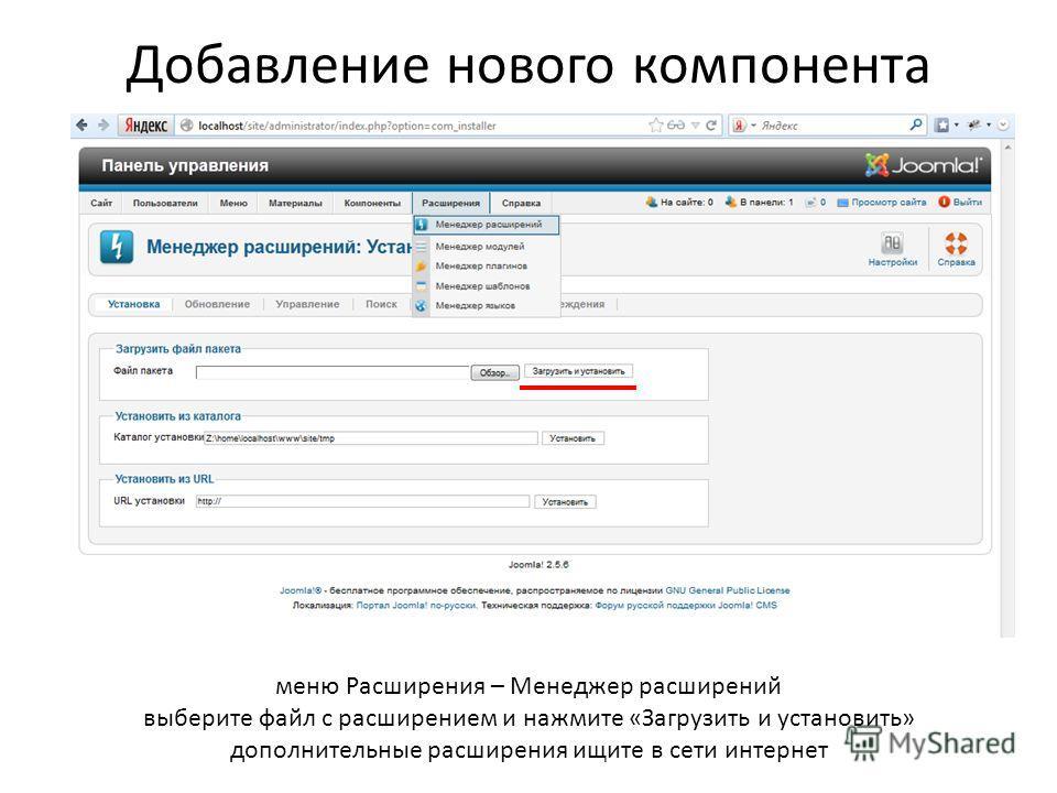 Добавление нового компонента меню Расширения – Менеджер расширений выберите файл с расширением и нажмите «Загрузить и установить» дополнительные расширения ищите в сети интернет