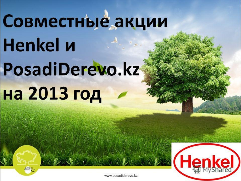 Совместные акции Henkel и PosadiDerevo.kz на 2013 год