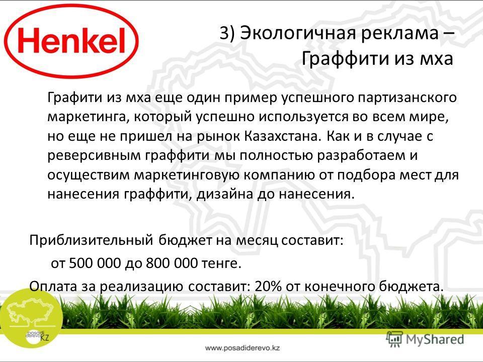 3) Экологичная реклама – Граффити из мха Графити из мха еще один пример успешного партизанского маркетинга, который успешно используется во всем мире, но еще не пришел на рынок Казахстана. Как и в случае с реверсивным граффити мы полностью разработае