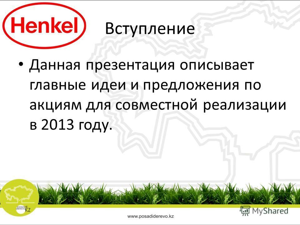 Вступление Данная презентация описывает главные идеи и предложения по акциям для совместной реализации в 2013 году.