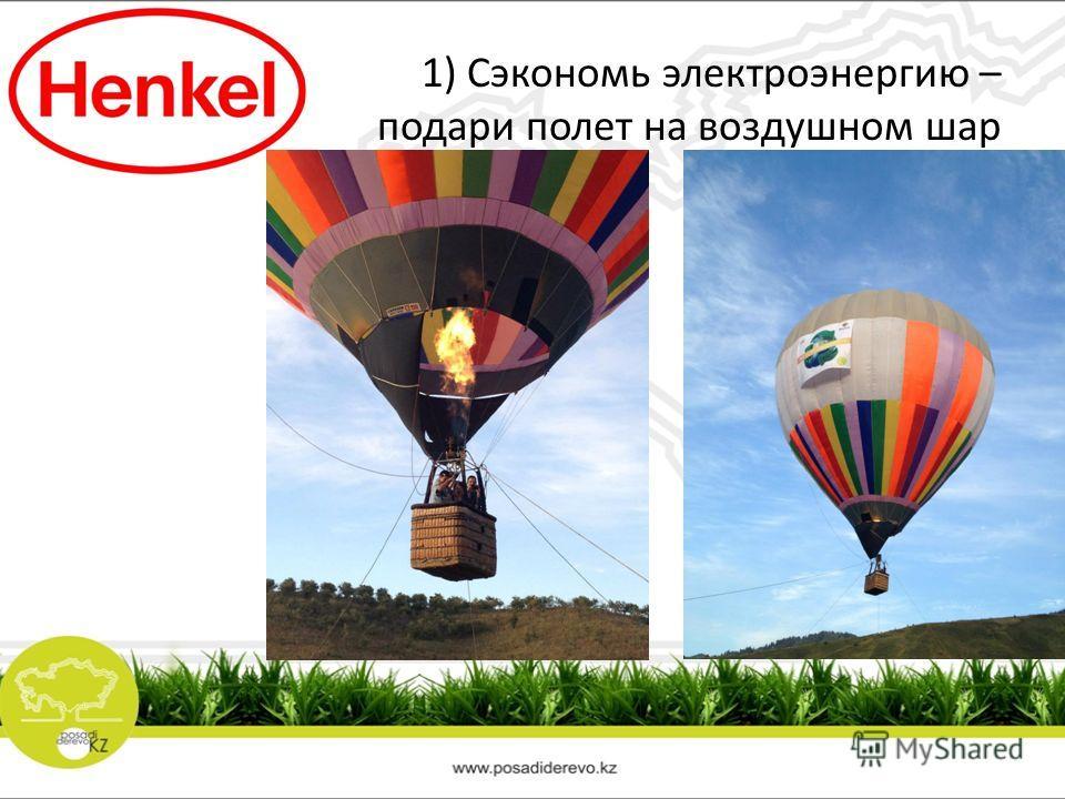 1) Сэкономь электроэнергию – подари полет на воздушном шар