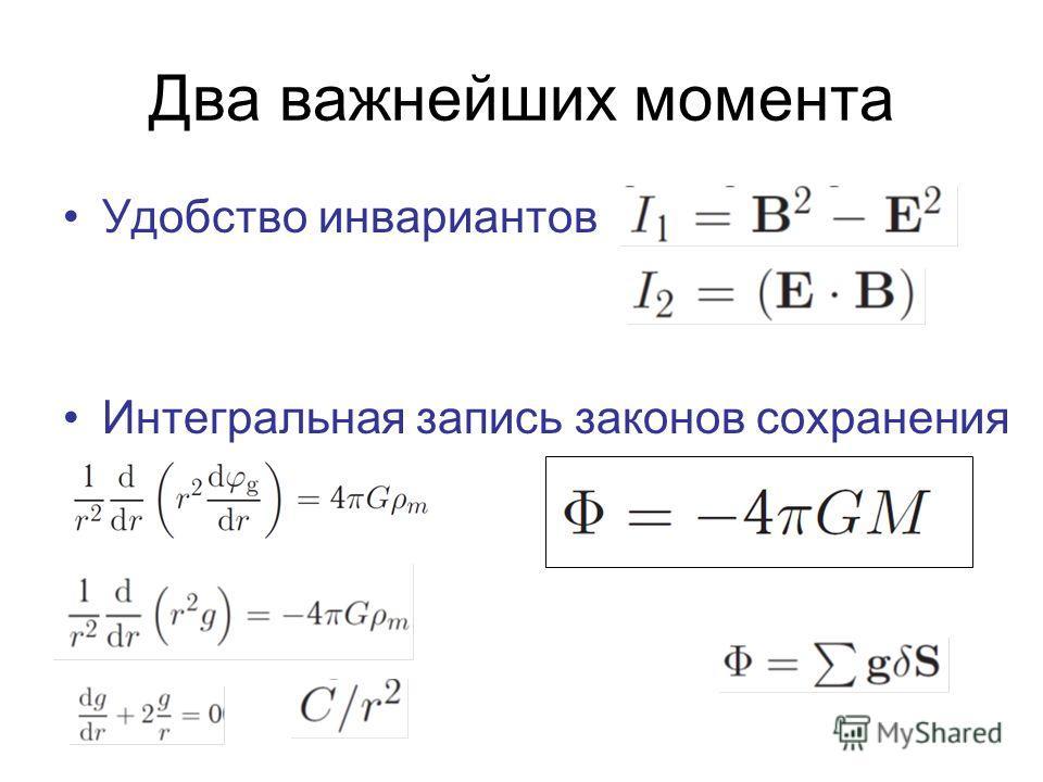 Два важнейших момента Удобство инвариантов Интегральная запись законов сохранения
