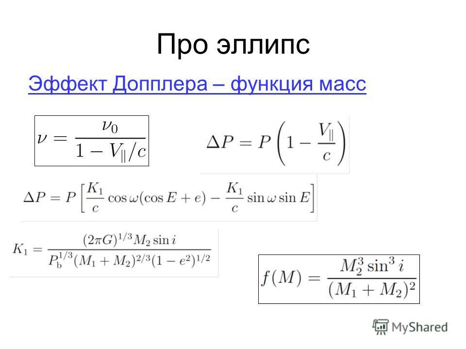 Про эллипс Эффект Допплера – функция масс