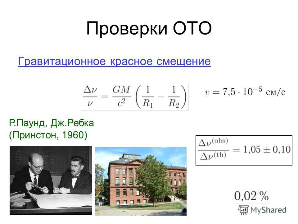 Проверки ОТО Гравитационное красное смещение Р.Паунд, Дж.Ребка (Принстон, 1960)