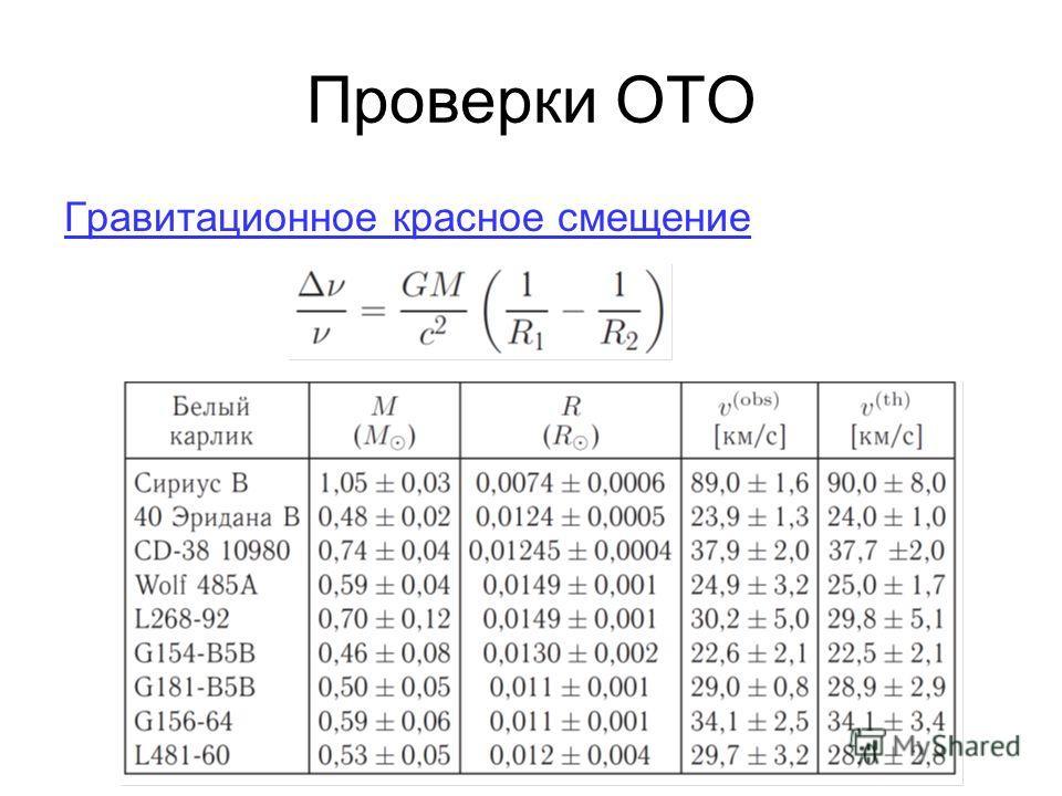 Проверки ОТО Гравитационное красное смещение