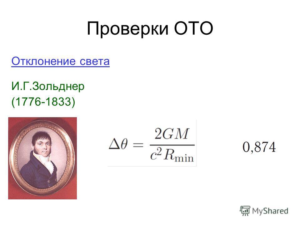 Проверки ОТО Отклонение света И.Г.Зольднер (1776-1833)