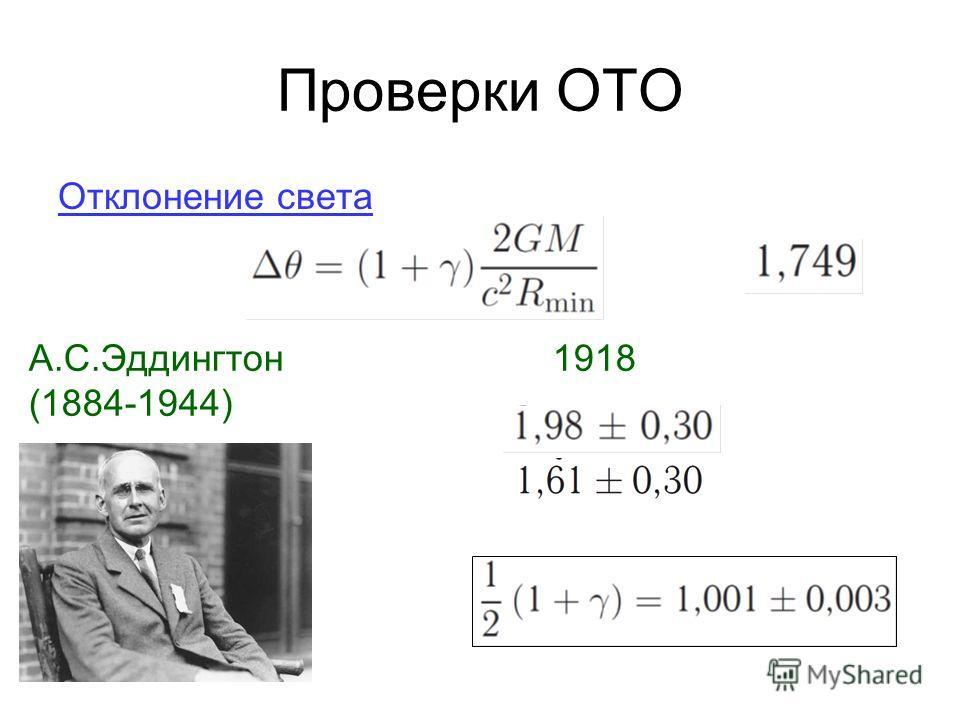 Проверки ОТО Отклонение света А.С.Эддингтон 1918 (1884-1944)