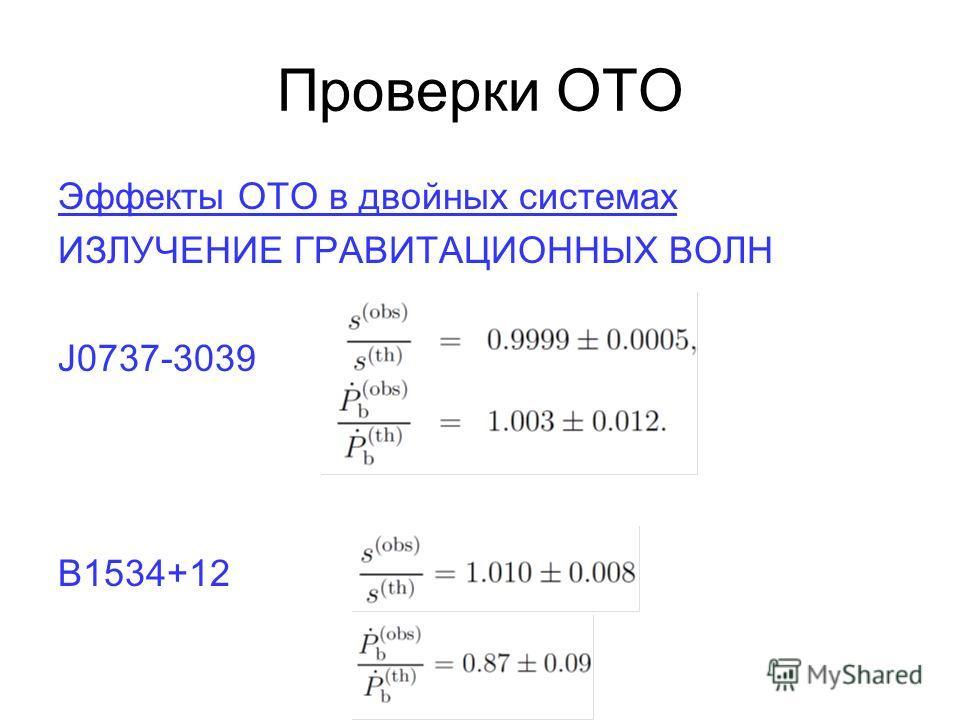 Проверки ОТО Эффекты ОТО в двойных системах ИЗЛУЧЕНИЕ ГРАВИТАЦИОННЫХ ВОЛН J0737-3039 B1534+12