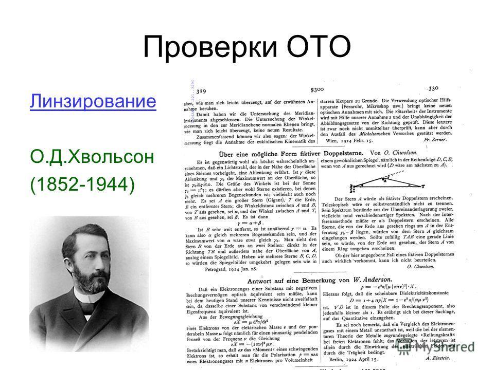 Проверки ОТО Линзирование О.Д.Хвольсон (1852-1944)