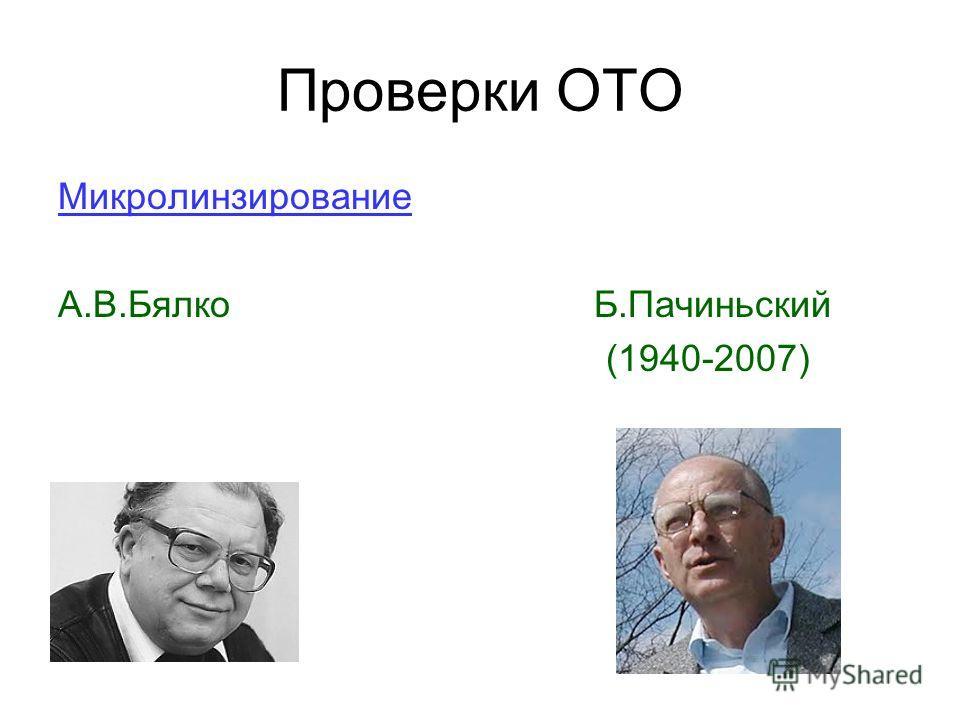 Проверки ОТО Микролинзирование А.В.Бялко Б.Пачиньский (1940-2007)