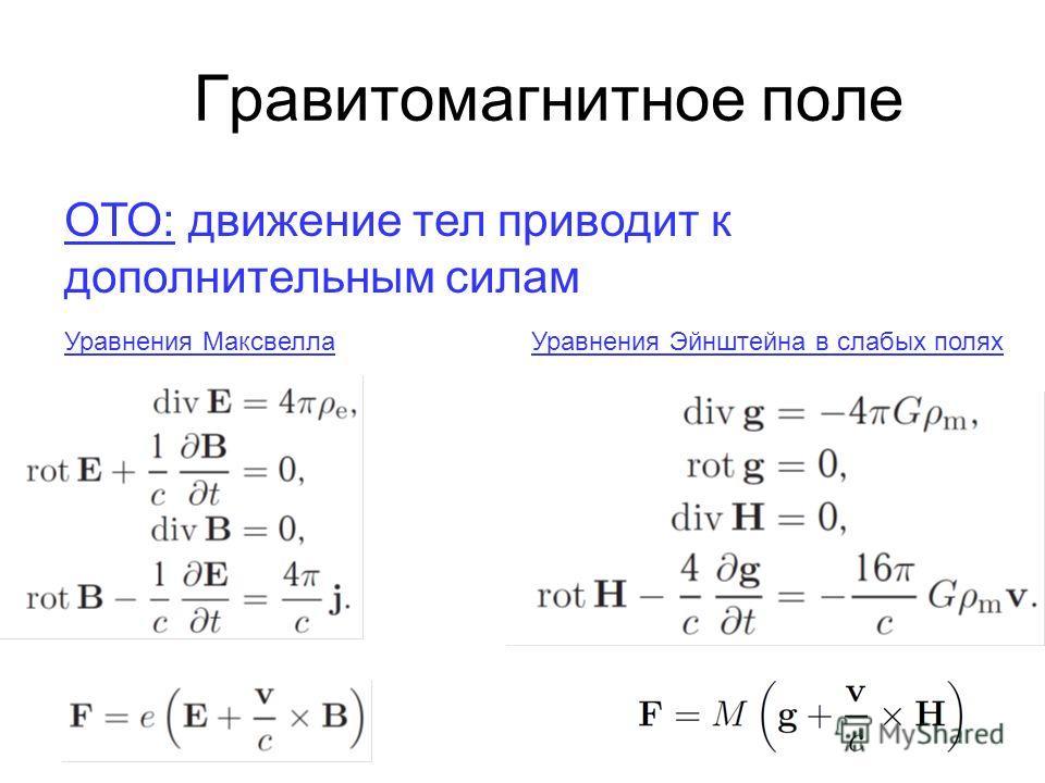 Гравитомагнитное поле ОТО: движение тел приводит к дополнительным силам Уравнения Максвелла Уравнения Эйнштейна в слабых полях