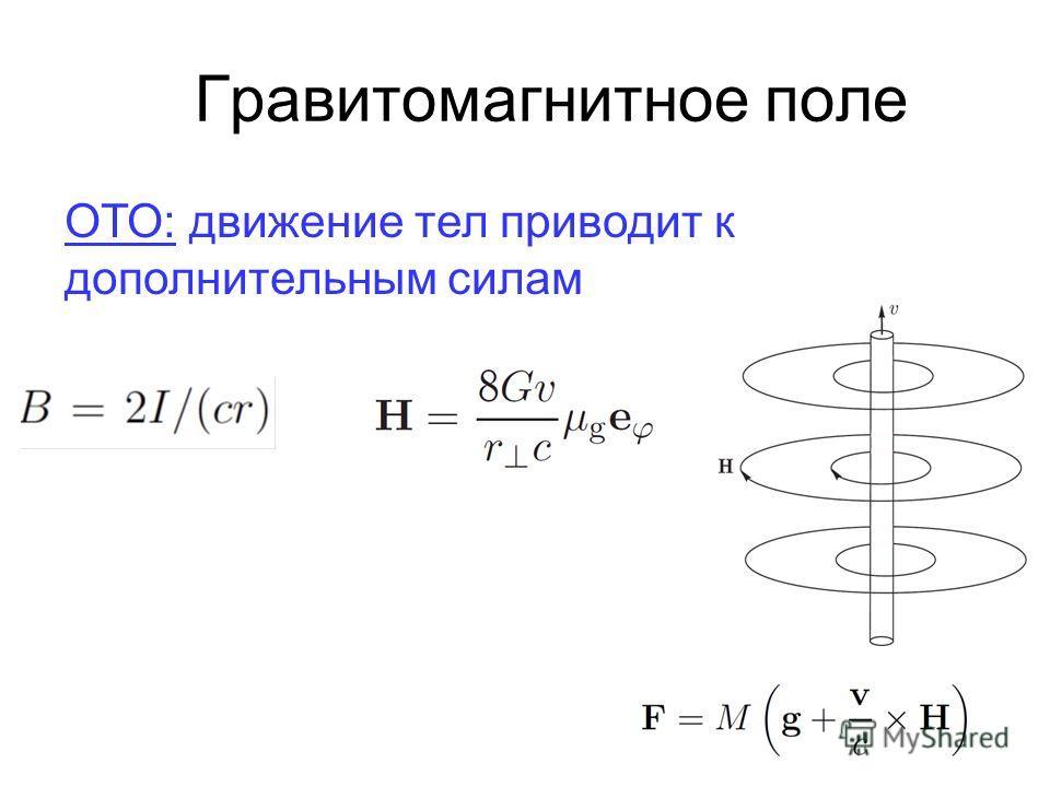 Гравитомагнитное поле ОТО: движение тел приводит к дополнительным силам