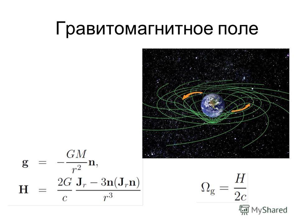 Гравитомагнитное поле