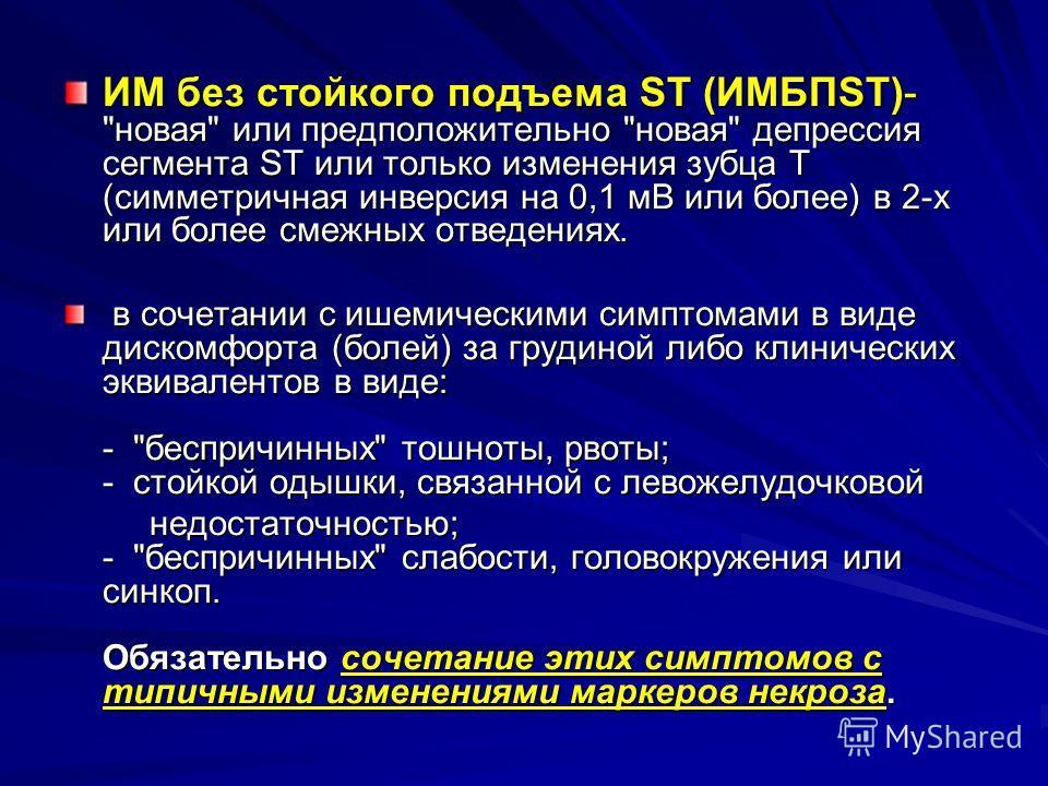 ИМ без стойкого подъема ST (ИМБПST)-