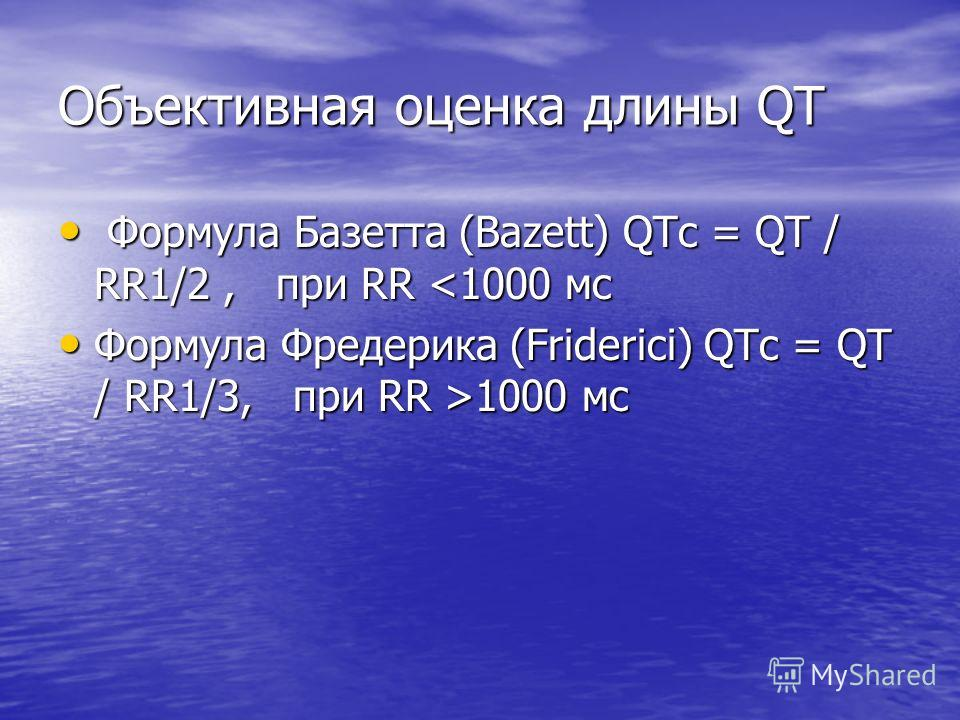 Объективная оценка длины QT Формула Базетта (Bazett) QTс = QT / RR1/2, при RR 1000 мс