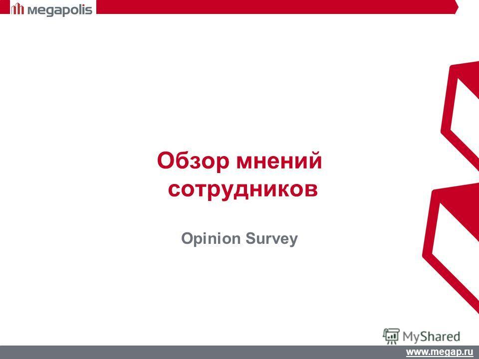 www.megap.ru Обзор мнений сотрудников Opinion Survey