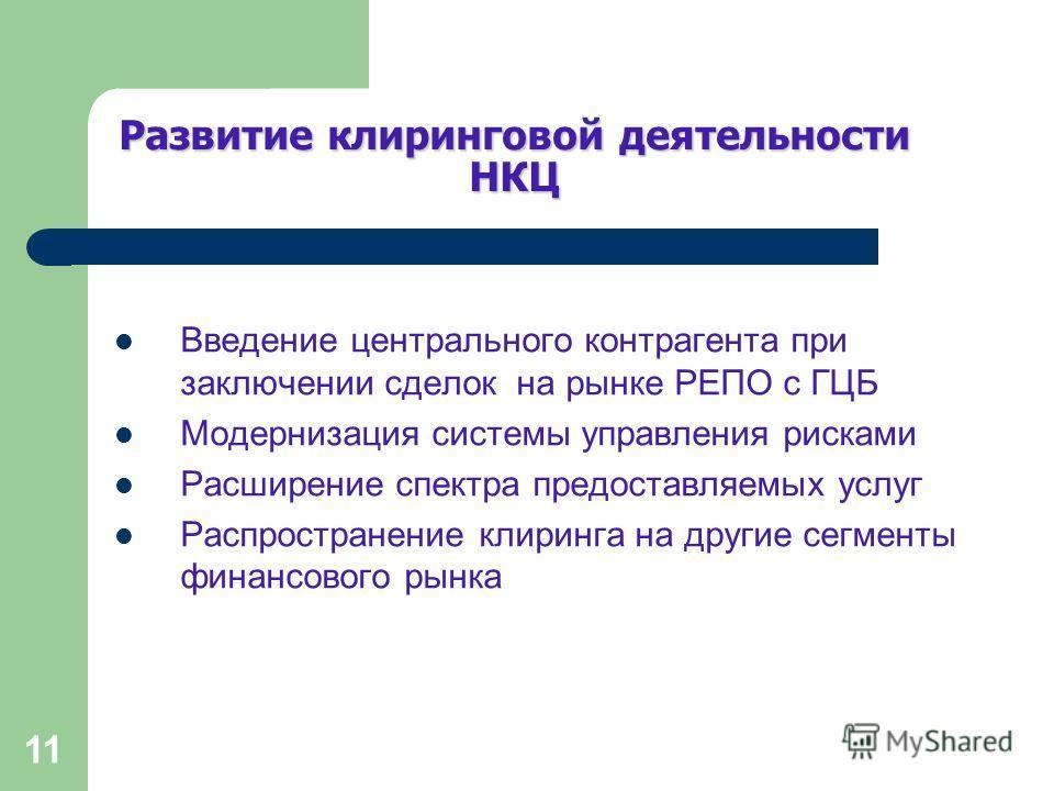 11 Развитие клиринговой деятельности НКЦ Введение центрального контрагента при заключении сделок на рынке РЕПО с ГЦБ Модернизация системы управления рисками Расширение спектра предоставляемых услуг Распространение клиринга на другие сегменты финансов